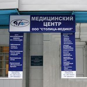 Медицинские центры Нижней Туры